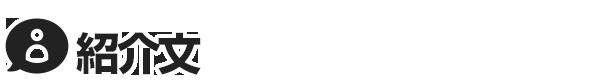 蒲田手コキ&オナクラ 世界のあんぷり亭オナクラ&手コキ風俗 紹介文