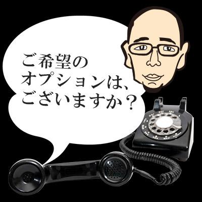 お電話口で、コースと指名の有無をお伝え下さい。